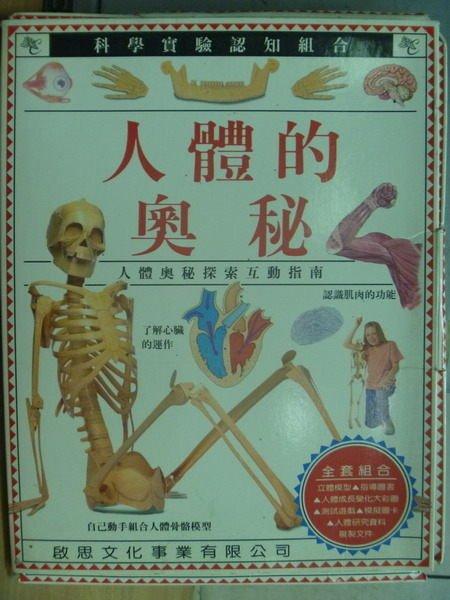 【書寶二手書T5/少年童書_XFQ】科學實驗認知組合_人體的奧秘