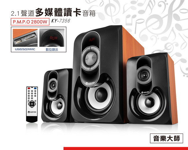 【壹品家現代生活館】 KINYO 金葉 KY-7356 耐嘉2.1聲道多媒體讀卡音箱 喇叭(免運費)