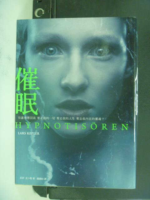 【書寶二手書T5/翻譯小說_OMC】催眠_拉許.克卜勒, 顏湘如