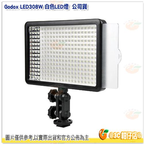 神牛 Godox LED308W 純白光版 LED燈 附藍/黃濾色片 公司貨 308顆燈珠 5600K 攝影燈 可無線分組控制 調光
