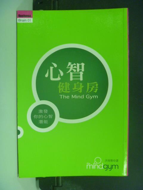 【書寶二手書T1/勵志_KEF】心智健身房_原價399_The Mind Gym/著