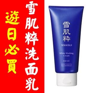KOSE 高絲 雪肌粹洗面乳80g(日本7-11限定)