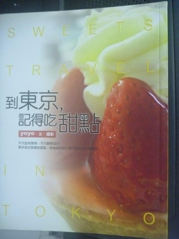 【書寶二手書T5/旅遊_XGB】到東京,記得吃甜點_yoyo