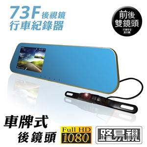 【路易視】73F DIY車牌式後鏡頭 後視鏡行車紀錄器(加贈8G卡+配線組+夾線器)