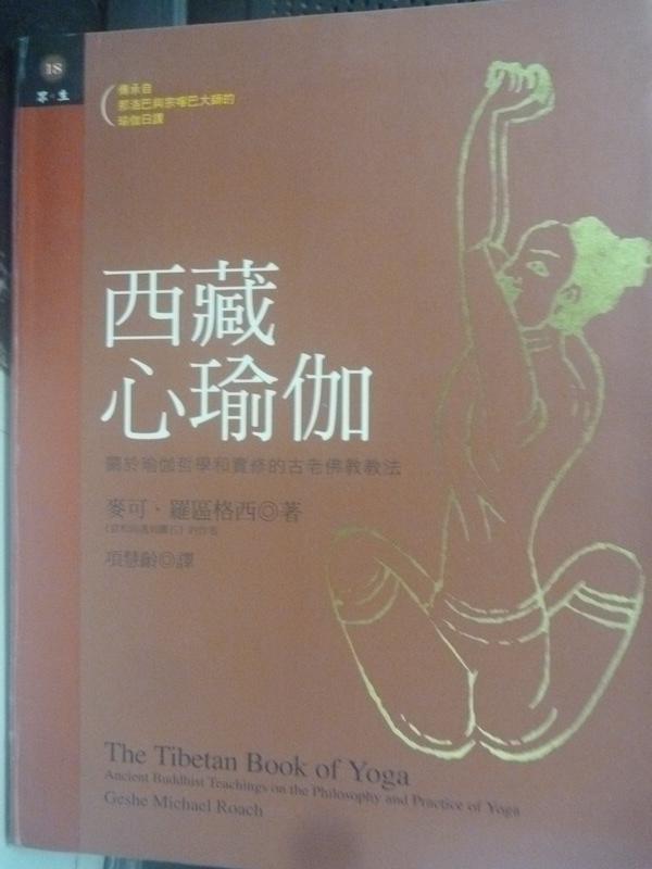 【書寶二手書T9/宗教_WDM】西藏心瑜伽_麥可‧羅區格西