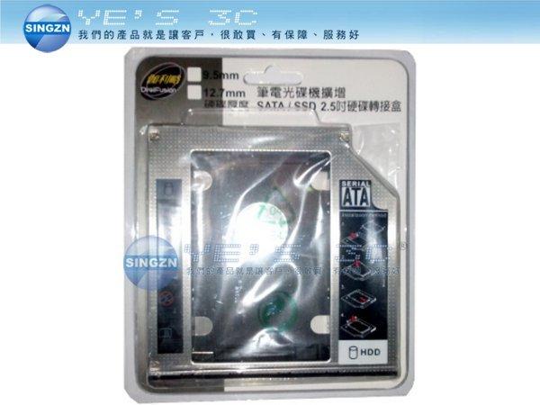 「YEs 3C」伽利略 ZZZ-05 2 .5吋硬碟 SSD轉SLIM光碟 轉接架 9.5MM