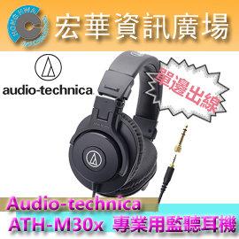 鐵三角 audio-technica ATH-M30x 專業用監聽耳機 (鐵三角公司貨)