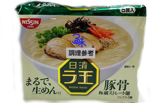 (日本) NISSIN 日清拉王 豚骨拉麵 ( 日清ラ王 拉王拉麵) 1袋 86 公克 (5袋入) 特價 183 元【4902105107355 】