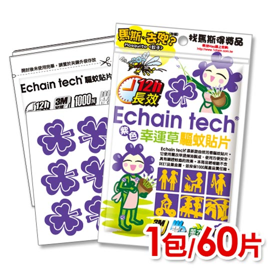 【ECHAIN TECH】紫色幸運草 長效驅蚊貼片60枚 (即期品:2017-03-01到期)