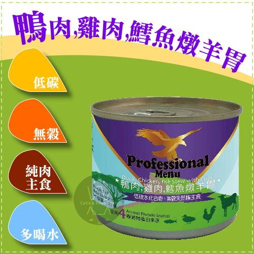 +貓狗樂園+ Professional Menu 專業。無穀主食貓罐。鴨肉雞肉鱈魚燉羊胃。175g $76