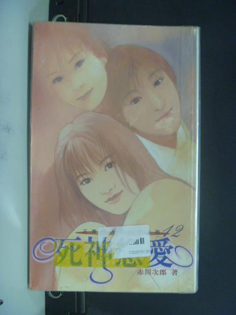 【書寶二手書T2/一般小說_GOG】死神戀愛 / 赤川次郎著_赤川次郎