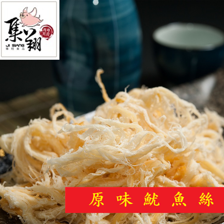 【集翔肉乾肉鬆】原味魷魚絲/167g