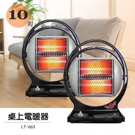 《買一送一》 【聯統】 手提式 石英管電暖器 LT-663