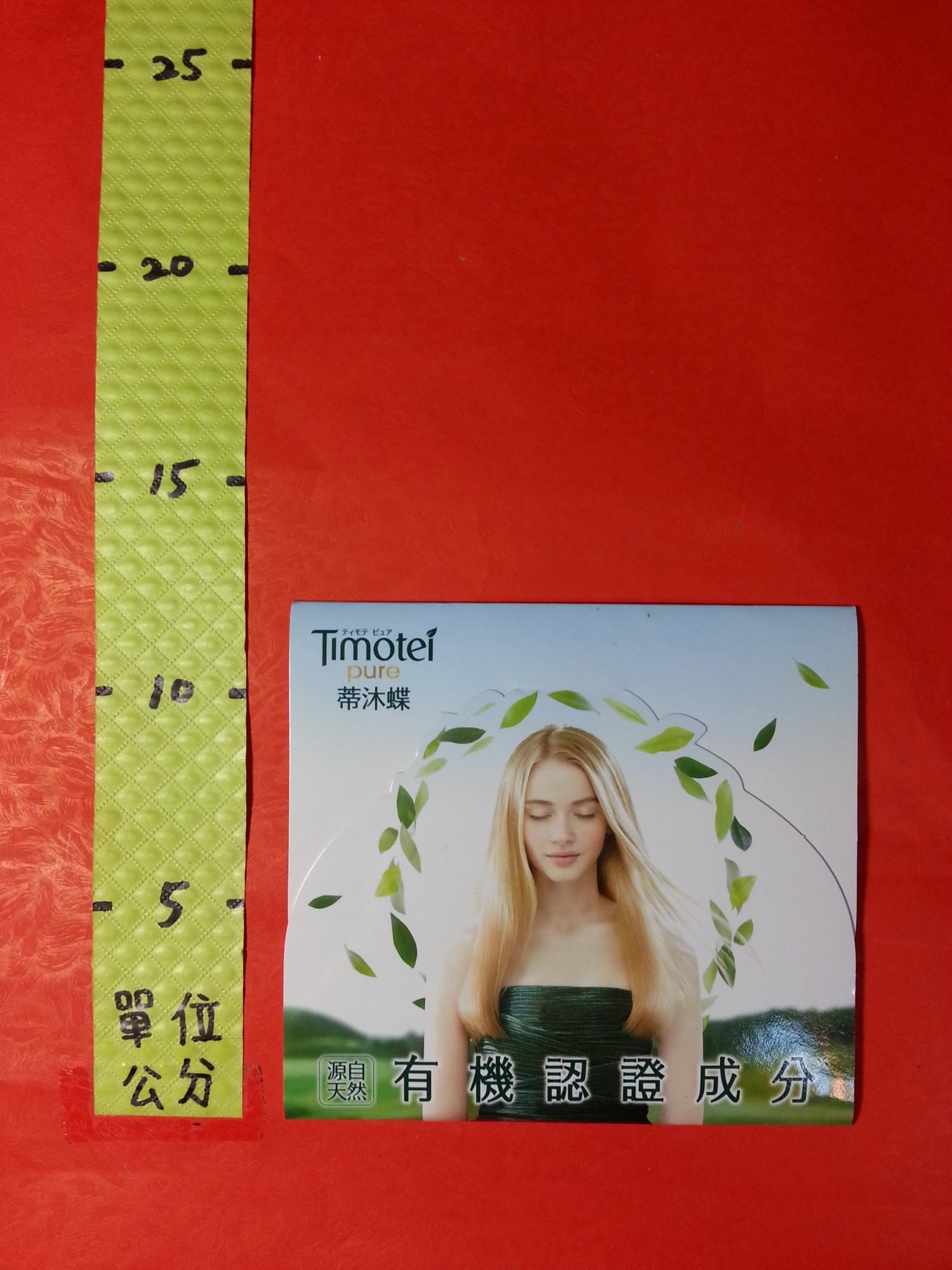 蒂沐蝶 護髮乳 10g+洗髮精 10g#深層純淨 Timotei