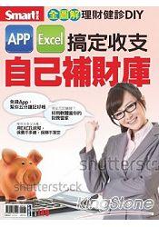 App、EXCEL搞定收支,自己補財庫