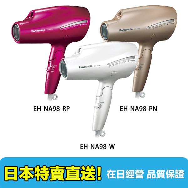 【海洋傳奇】【日本直送免運】日本Panasonic EH-NA98 奈米水離子 吹風機 粉色 金色 白色