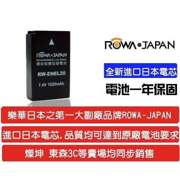 *╯新風尚潮流╭*NIKON J1 J2 專用鋰電池 EN-EL20 ENEL20 7.4V 1020mAh