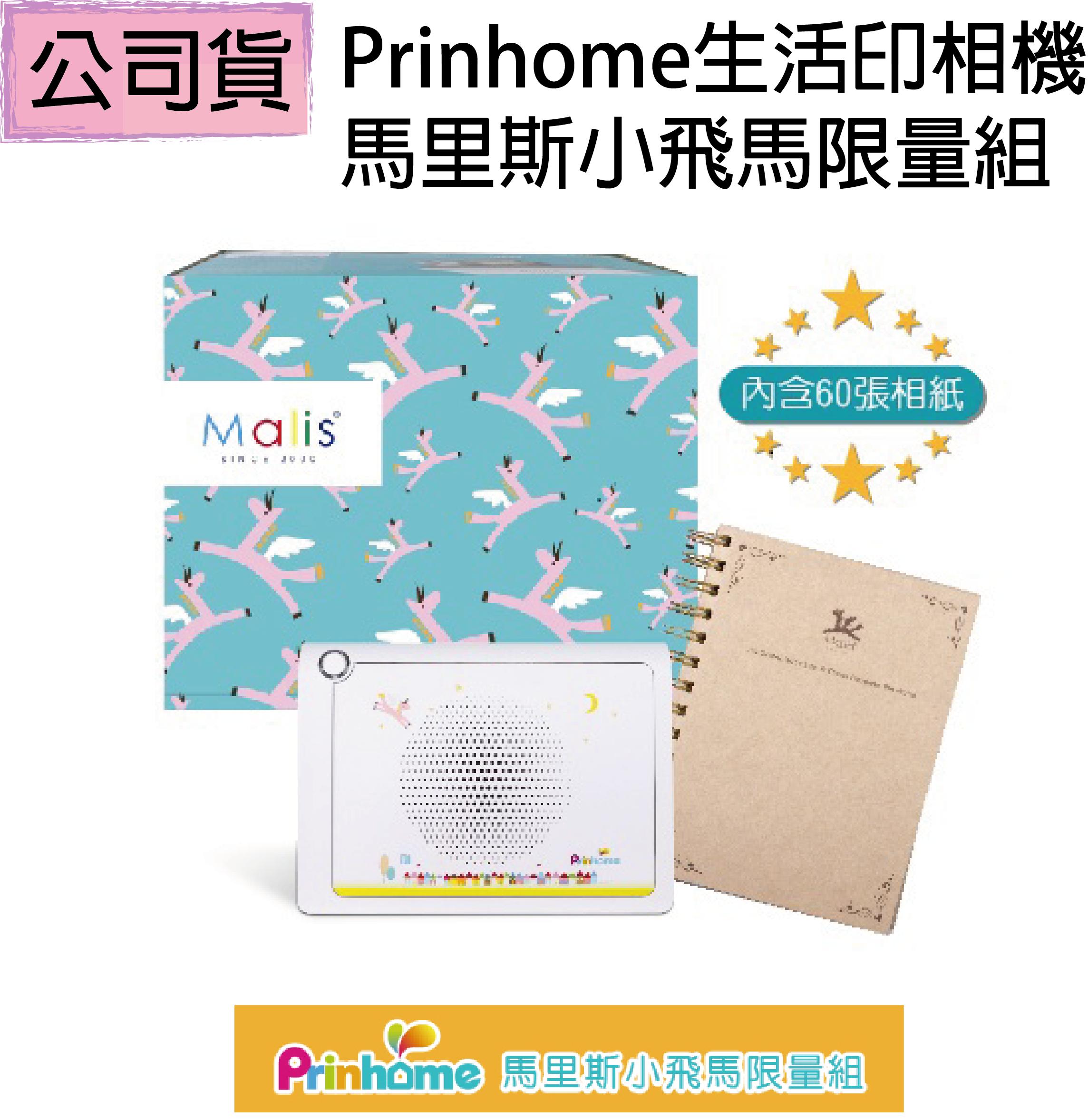 贈【Prinhome 香水相紙60張】【Prinhome】生活印相機-馬里斯小飛馬限量組