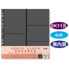 珠友 PH-06119 6K11孔4x6內頁(黑)
