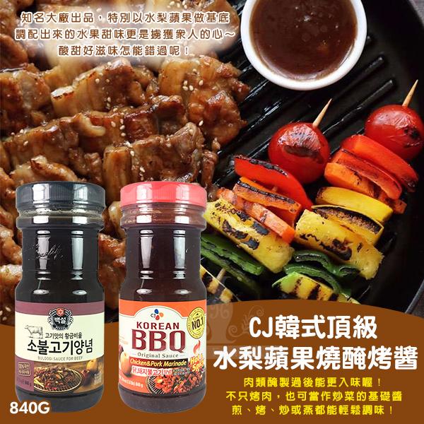 CJ 韓式頂級水梨蘋果燒醃烤醬 烤肉醬 燒肉醬 840g