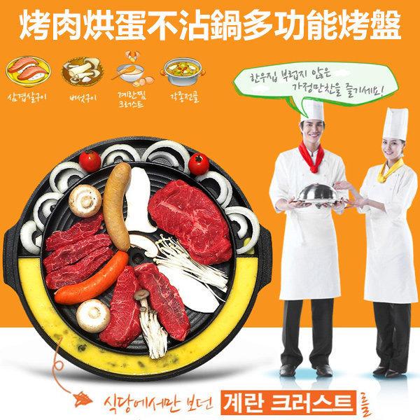 Kitchen Flower 烤肉蒸蛋不沾鍋多功能烤盤(※限宅配)