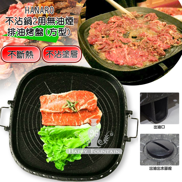 韓國 HANARO 火烤兩用/不沾鍋無油煙排油烤盤(方型)※限宅配寄送