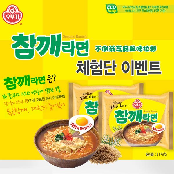韓國 OTTOGI 不倒翁芝麻風味拉麵泡麵