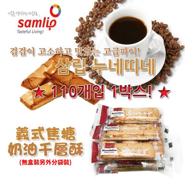 Samlip SPC小酥餅 義式焦糖奶油千層酥 12g*100入(一箱裝)