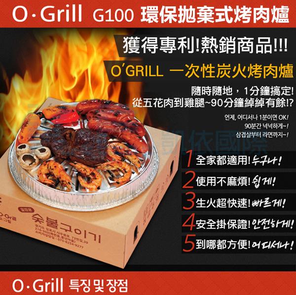 韓國 O.Grill 環保拋棄式烤肉爐/烤盤 1組入 一次性炭火烤肉爐 ※限宅配
