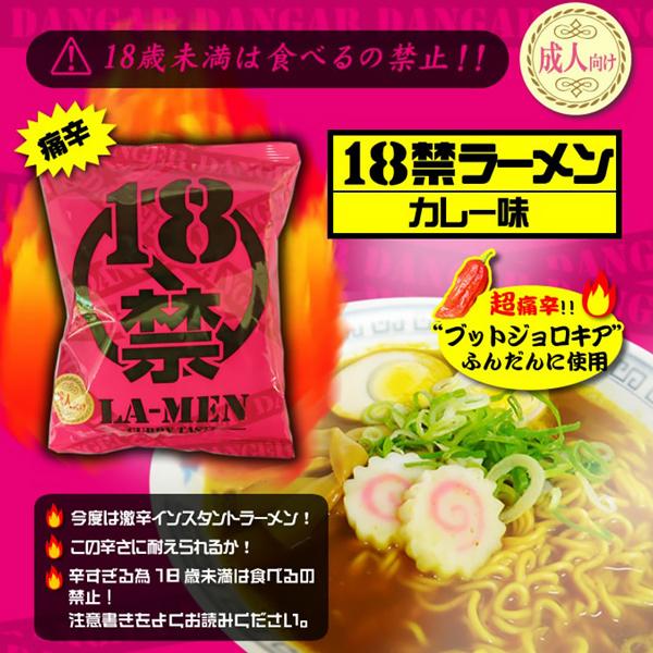 日本 CURRY 18禁咖哩拉麵 單包入