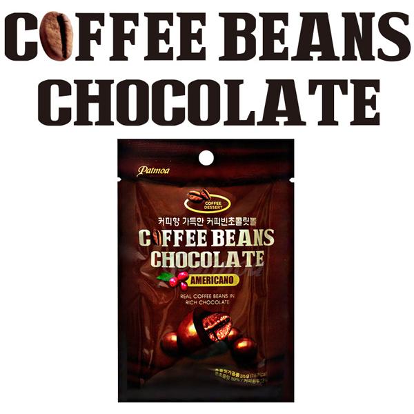 韓國進口 PATMOA 咖啡巧克力豆 35g/包