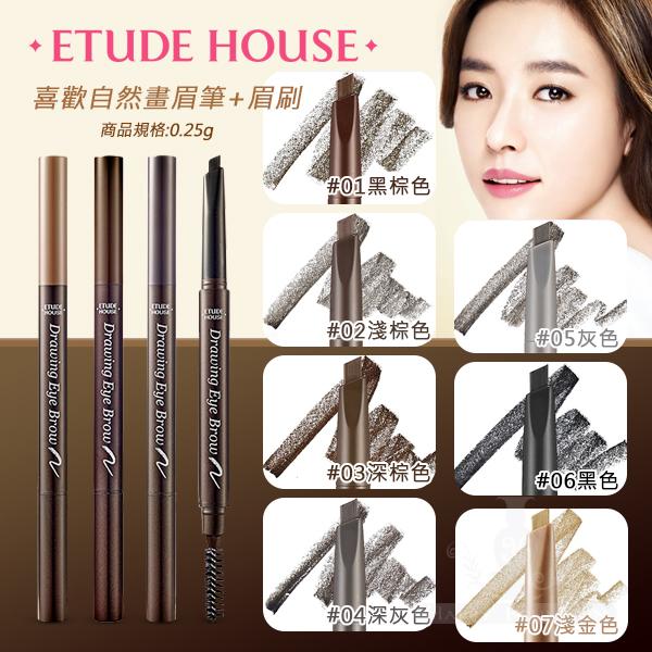 ETUDE HOUSE 喜歡自然畫眉筆+眉刷 0.2g 2016年增量版