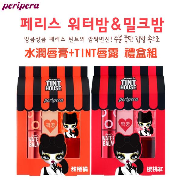 韓國 Peripera TINT HOUSE 水潤唇膏+TINT唇露 禮盒組