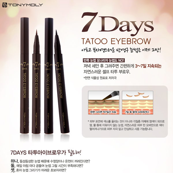 韓國 TONYMOLY 7DAYS紋身眉筆 0.8ml