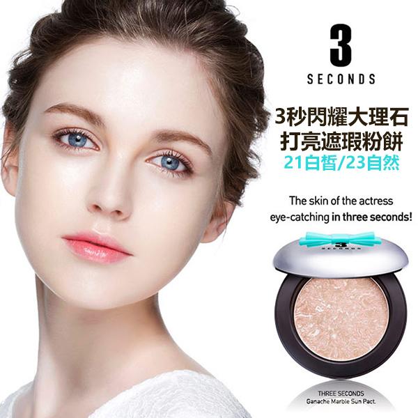 韓國 JENNY HOUSE 3秒閃耀大理石打亮遮瑕粉餅 9.5g