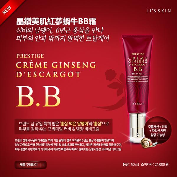 韓國 It's skin 晶鑽美肌紅蔘蝸牛BB霜 50ml