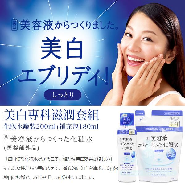 資生堂 SHISEIDO 美白專科滋潤套組 化妝水罐裝200ml+補充包180ml