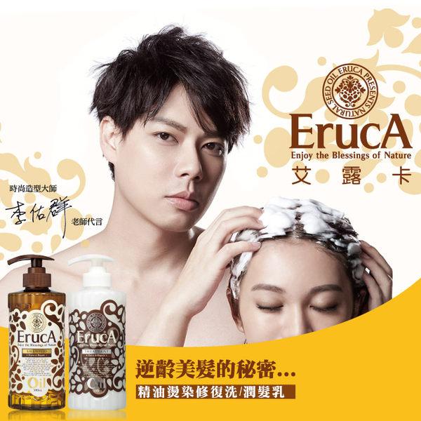 艾露卡 ERUCA 精油燙染修復洗/潤髮乳 500ml