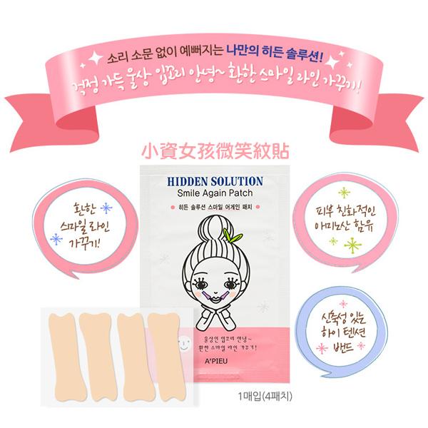 韓國 Apieu 小資女孩微笑紋貼 二對入