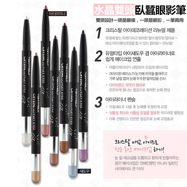 韓國 TONYMOLY 水晶雙頭臥蠶眼影筆
