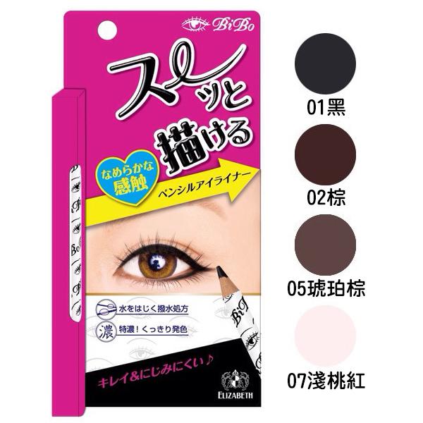 日本 ELIZABETH BIBO Pretty 俏眼線筆 單支