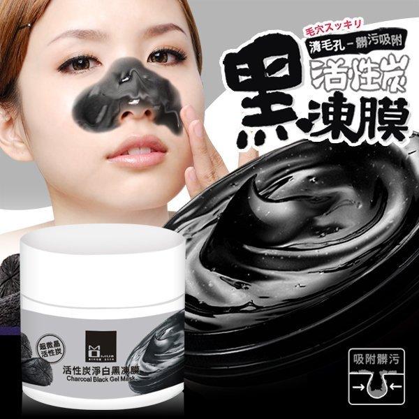 MOMUS 活性炭淨白黑凍膜(體驗瓶) 10g