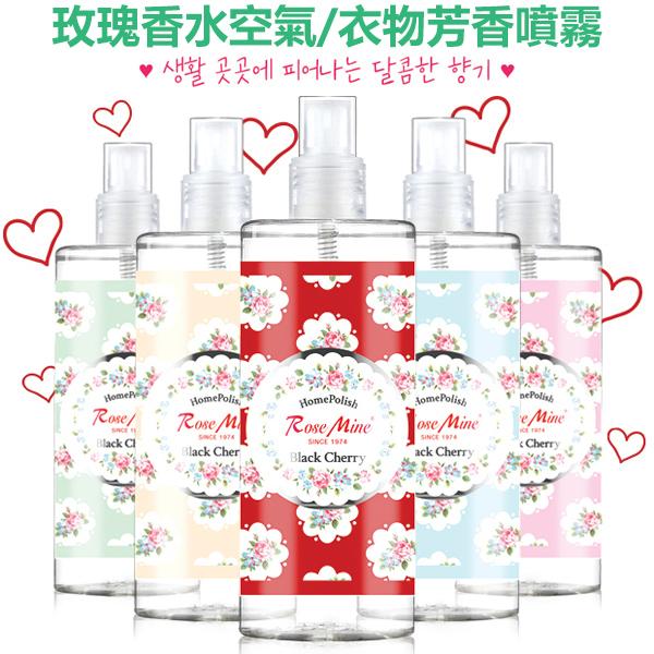 韓國 EVAS 玫瑰香水空氣/衣物芳香噴霧 300ml 聖誕交換禮物女生