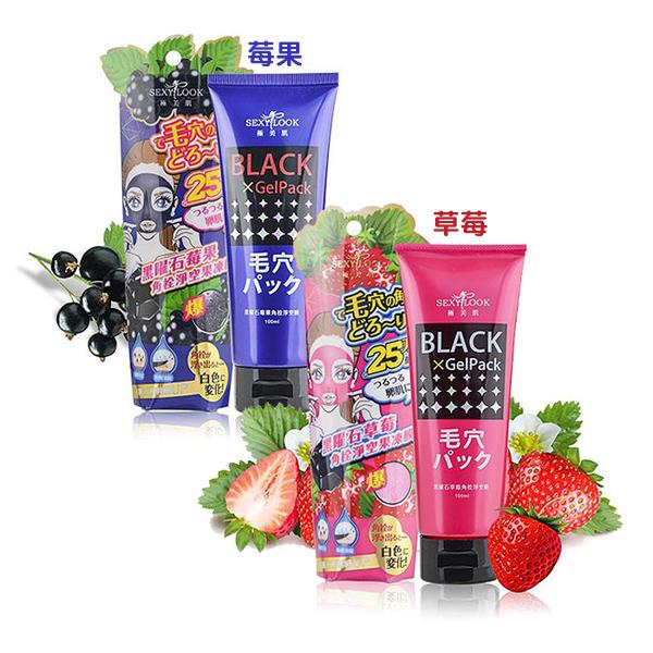 SEXYLOOK 黑曜石草莓/莓果角栓淨空果凍膜 100ml