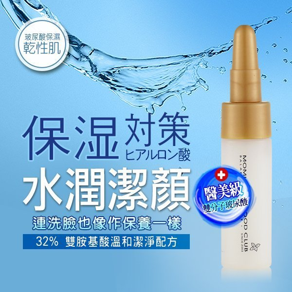 MOMUS 玻尿酸保濕洗面乳(體驗瓶) 7ml