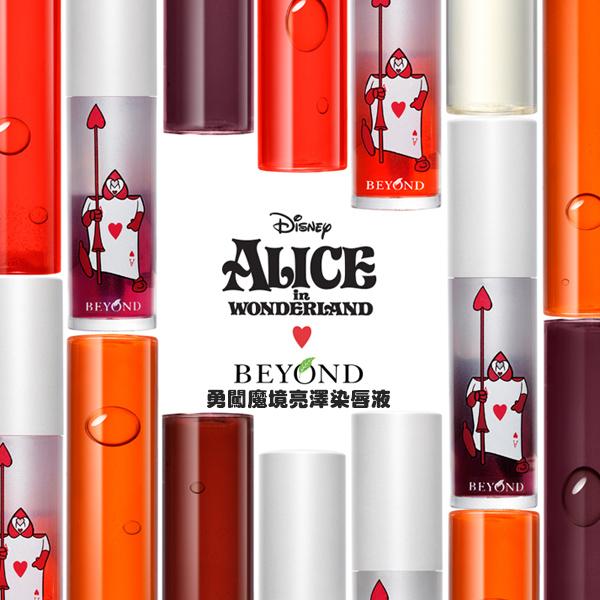 韓國 BEYOND x ALICE 愛麗絲勇闖魔境亮澤染唇液 4.5g 卡通聯名美妝