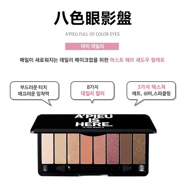 韓國 Apieu 八色眼影盤