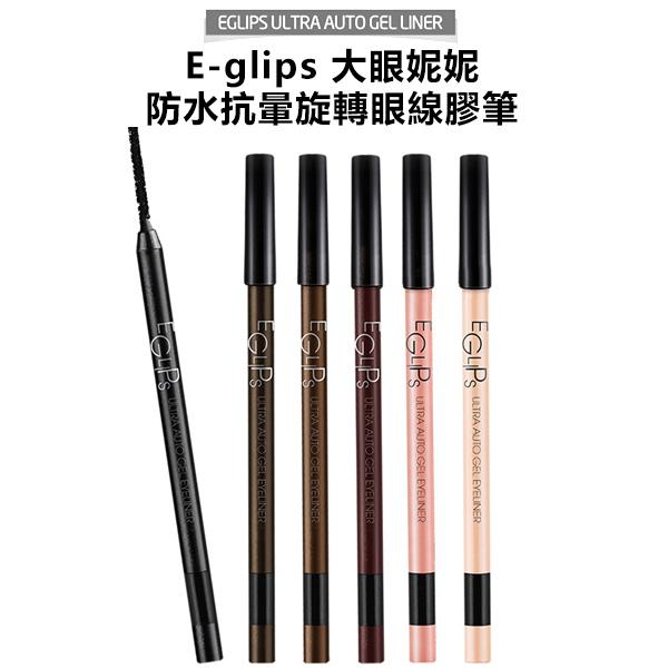 韓國 E-glips 大眼妮妮防水抗暈旋轉眼線膠筆 1.2g