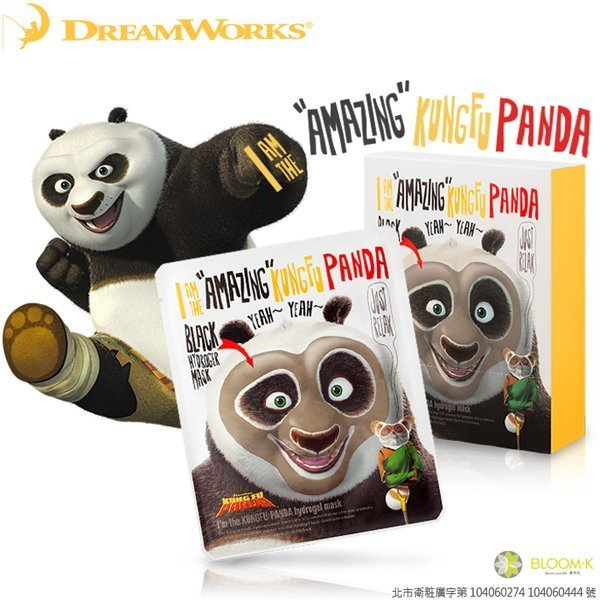 DreamWorks 夢工廠 功夫熊貓 水凝膠黑面膜 1片入 卡通聯名美妝
