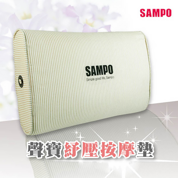生活小物 Sampo 聲寶舒壓按摩墊 1入(限宅配出貨)